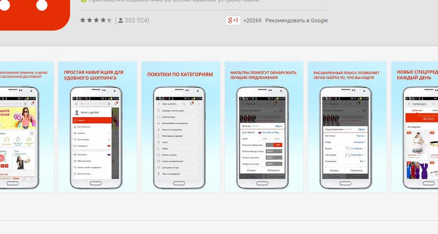 Aliexpress приложение для андроид скачать бесплатно на русском языке - фото 10