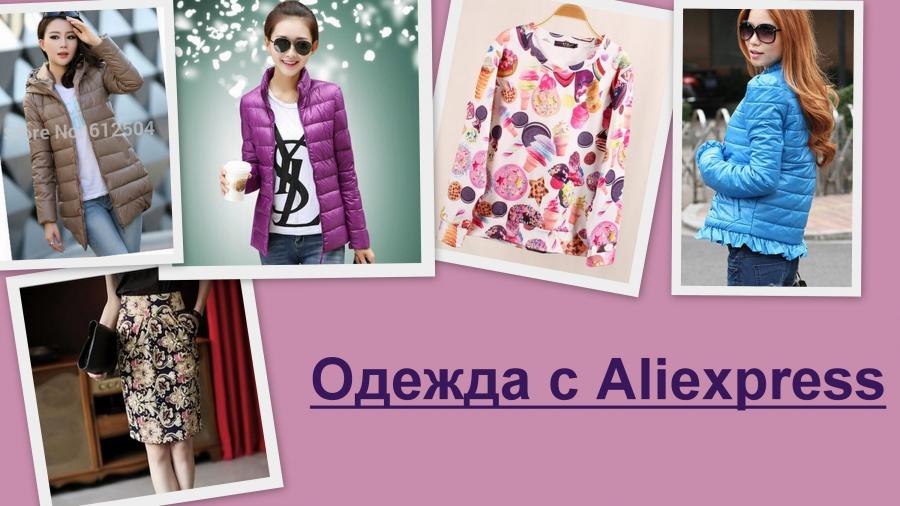 Алиэкспресс интернет магазин верхней одежды